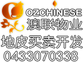 Ozchinese Realty - Commercial Std Sub